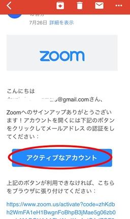Zoomを使うための事前準備